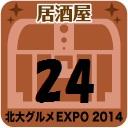 北大グルメExpo2014 店舗No.24 ひかる子