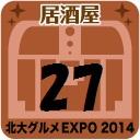 北大グルメExpo2014 店舗No.27 プロシュットバル 桜花