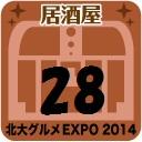北大グルメExpo2014 店舗No.28 BILLY軒