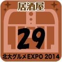 北大グルメExpo2014 店舗No.29 鳥あたま