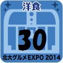 北大グルメExpo2014 店舗No.30 bistro菜Festa