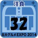 北大グルメExpo2014 店舗No.32 シュシュエルミタージュ