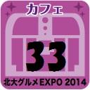 北大グルメExpo2014 店舗No.33 Live&Café tone