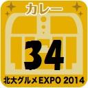 北大グルメExpo2014 店舗No.34 ヒマラヤン 北24条店