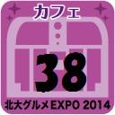 北大グルメExpo2014 店舗No.38 サンダル食堂