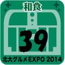 北大グルメExpo2014 店舗No.39 ヤスイ料理店