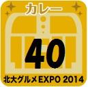 北大グルメExpo2014 店舗No.40 タイガーカレー