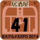 北大グルメExpo2014 店舗No.41 あんただーれ