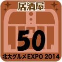 北大グルメExpo2014 店舗No.50 Dai_chan