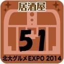 北大グルメExpo2014 店舗No.51 あぶるべ