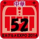 北大グルメExpo2014 店舗No.52 産直好麺