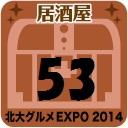 北大グルメExpo2014 店舗No.53 関西おでん しげる