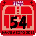 北大グルメExpo2014 店舗No.54 たく家