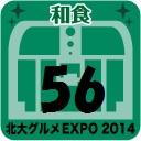 北大グルメExpo2014 店舗No.56 ジャンヌ
