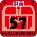 北大グルメExpo2014 店舗No.57 らーめん将軍