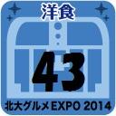 北大グルメExpo2014 店舗No.43 ブロッコ