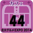 北大グルメExpo2014 店舗No.44 chachadrop