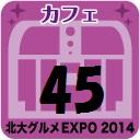 北大グルメExpo2014 店舗No.45 nesco