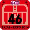北大グルメExpo2014 店舗No.46 ラーメン大将 22条店