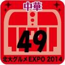 北大グルメExpo2014 店舗No.49 ひのわ