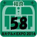 北大グルメExpo2014 店舗No.58 辰ちゃん