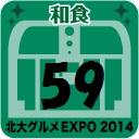 北大グルメExpo2014 店舗No.59 牛太郎