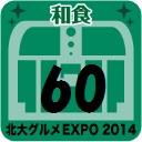 北大グルメExpo2014 店舗No.60 ほんまや