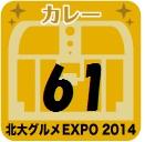 北大グルメExpo2014 店舗No.61 Soup Curry SAMURAI 北19条店