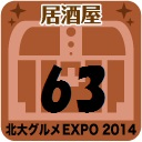 北大グルメExpo2014 店舗No.63 xyz