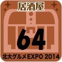 北大グルメExpo2014 店舗No.64 やきとりショッキング(食王様)