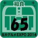 北大グルメExpo2014 店舗No.65 南路屋