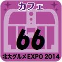 北大グルメExpo2014 店舗No.66 珈琲工房K&Y