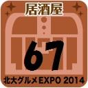 北大グルメExpo2014 店舗No.67 やきとり専門店鳥加夢