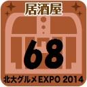 北大グルメExpo2014 店舗No.68 食彩DINING  華