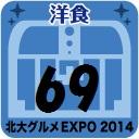 北大グルメExpo2014 店舗No.69 自由人舎 時館 札幌北大店