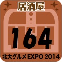 北大グルメExpo2014 店舗No.164 Bar Heaven A-NEST