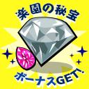 楽園の秘宝(模擬店グランプリ 総合3位)
