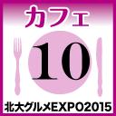 北大グルメExpo2015 店舗No10 フラッグスタッフカフェ