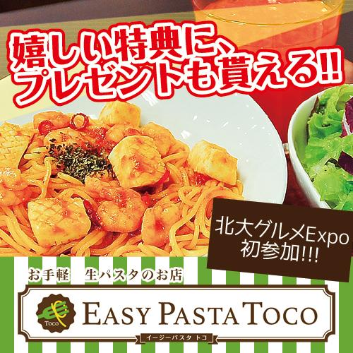スタンプ提示で特典 トコ来店でプレゼントも貰える!(終了) 札幌
