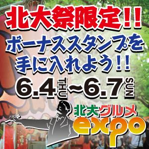 北大祭限定スタンプ登場 抽選でQUOカードプレゼント (6/4〜7) 札幌