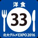 北大グルメExpo2016 店舗No33 煮込ハンバーグ専門店 黄色いたま葱