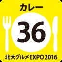 北大グルメExpo2016 店舗No36 辛々亭