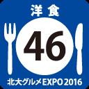 北大グルメExpo2016 店舗No46 イタリアンバルパステル 札幌北18条店