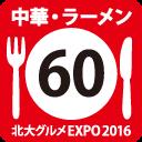北大グルメExpo2016 店舗No60 ら〜めん たく家