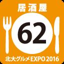 北大グルメExpo2016 店舗No62 あぶるべ
