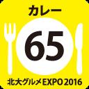 北大グルメExpo2016 店舗No65 タイガーカレー