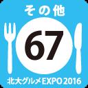 北大グルメExpo2016 店舗No67 ごはん+お酒 ヤスイ料理店
