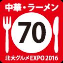 北大グルメExpo2016 店舗No70 小料理バル 斉藤商店