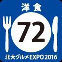 北大グルメExpo2016 店舗No72 bistro 菜 festa