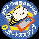 ボーナス☆小樽雪明かりの路2012